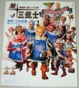 NHK連続人形活劇「新・三銃士」メモリアルブック/脚色・三谷幸喜