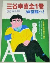 三谷幸喜 全1巻 映画館へ!2001年7月号