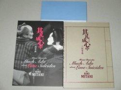 画像1: 三谷幸喜・文楽作品「其礼成心中」2冊組/セット仕様帯付
