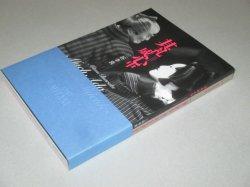画像2: 三谷幸喜・文楽作品「其礼成心中」2冊組/セット仕様帯付