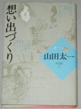 山田太一作品集12「想い出づくり」シナリオ集