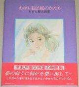 おおた慶文 画集「おくれ毛は風のかたち」初版・帯付