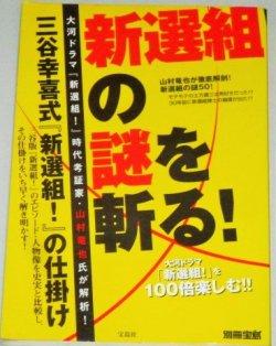 画像1: 別冊宝島 新選組の謎を斬る! 大河ドラマ「新選組!」を100倍楽しむ!!
