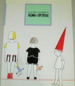 画像1: 図録)童画の世界展 子どもの夢に生きた画家たち