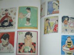 画像2: 図録)童画の世界展 子どもの夢に生きた画家たち