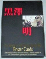 黒澤明ポスターカード The World of AKIRA KUROSAWA/ポストカード全30枚揃