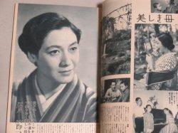 画像4: 映画ファン 1955年11月号(表紙・有馬稲子)