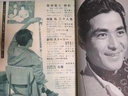 画像2: 映画ファン 1955年11月号(表紙・有馬稲子)