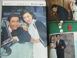 画像3: 映画ファン 1955年11月号(表紙・有馬稲子)