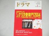 月刊ドラマ 2005年1月号/筒井ともみ「夏目家の食卓」シナリオ登龍門