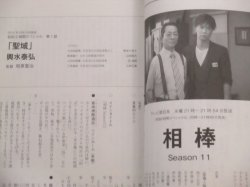 画像3: 月刊ドラマ 2012年2月号/シナリオ「相棒 11」「赤い糸の女」ほか