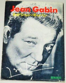 画像1: わがジャン・ギャバン