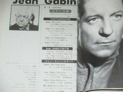 画像2: わがジャン・ギャバン