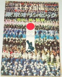 画像1: 東京オリンピック(監修・市川崑)別冊キネマ旬報