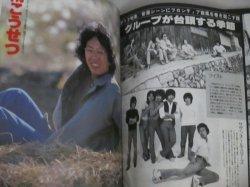 画像4: ヤングセンス 1979年春号/さとう宗幸ゴダイゴ南こうせつサザンオールスターズ他