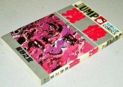 画像1: 星野之宣 残像 ヤングジャンプコミックス 初版