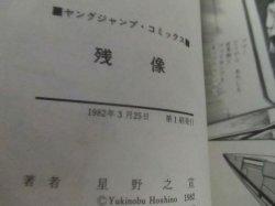 画像3: 星野之宣 残像 ヤングジャンプコミックス 初版