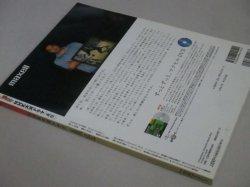 画像4: 滝沢秀明・主演NHK大河ドラマ「義経」別冊ザ・テレビジョン