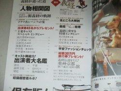 画像2: 滝沢秀明・主演NHK大河ドラマ「義経」別冊ザ・テレビジョン