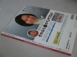 画像4: 和泉元彌 渡部篤郎・主演 大河ドラマ「北条時宗」完全ガイド/TVガイド特別編集
