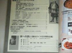 画像2: 和泉元彌 渡部篤郎・主演 大河ドラマ「北条時宗」完全ガイド/TVガイド特別編集