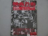 映画芸術 1983年8-10月号/鈴木清順「清順櫻変相」(大原清秀・脚本)ほか