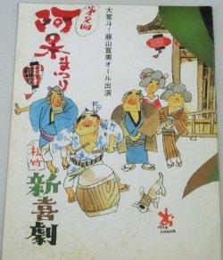 画像1: 松竹新喜劇 昭和49年11月公演/第2回阿呆まつり 藤山寛美オール出演