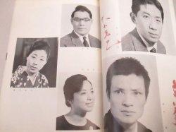 画像2: 新国劇 昭和40年10月公演パンフレット/緒形拳・主演「姿三四郎」ほか