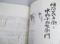 画像4: 新国劇 昭和40年10月公演パンフレット/緒形拳・主演「姿三四郎」ほか