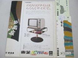 画像4: 松竹新喜劇 昭和49年11月公演/第2回阿呆まつり 藤山寛美オール出演