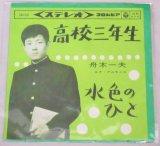 舟木一夫 高校三年生 コロムビア 1963年シングルレコード