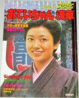 おていちゃん浅草 スターランドDELUXE vol.7/友里千賀子 沢村貞子