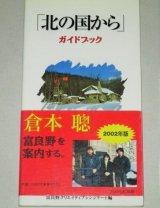 「北の国から」ガイドブック 2002年版/帯付