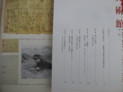 画像2: 寺山修司劇場美術館/初版・帯付