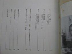 画像3: 寺山修司劇場美術館/初版・帯付
