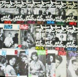 画像1: アートシアター 洋画作品全72作品の内 69冊一括/ATG映画