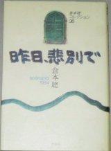 倉本聰コレクション 30「昨日、悲別で」シナリオ集/出演・天宮良 石田えり