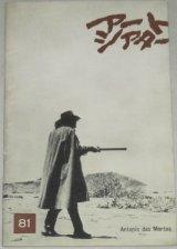 アートシアター 81 アントニオ・ダス・モルテス/監督・グラウベル・ローシャ