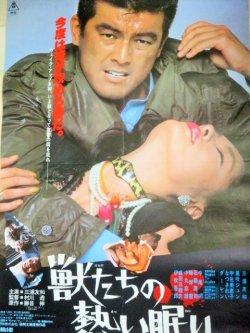 画像1: 三浦友和 風吹ジュン「獣たちの熱い眠り」B2 映画ポスター