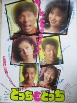 明石家さんま松田聖子 沢口靖子「どっちもどっち」B2 ポスター