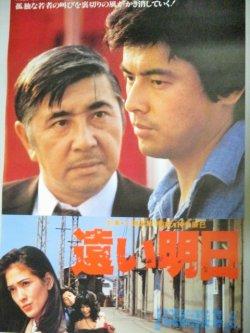 画像1: 三浦友和いしだあゆみ若山富三郎「遠い明日」B2 映画ポスター