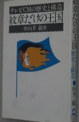 向井敏「紋章だけの王国」テレビCMの歴史と構造