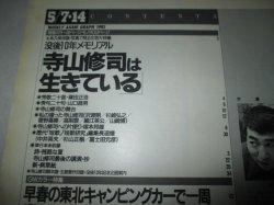 画像2: 寺山修司は生きている(アサヒグラフ 1993年5/7-14号)