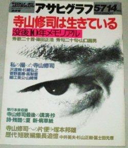 画像1: 寺山修司は生きている(アサヒグラフ 1993年5/7-14号)