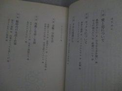 画像2: 黒田征太郎・モコ「青春ホットライン」ニッポン放送制作部・編