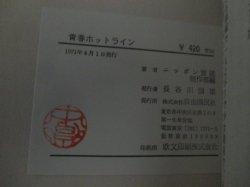画像4: 黒田征太郎・モコ「青春ホットライン」ニッポン放送制作部・編