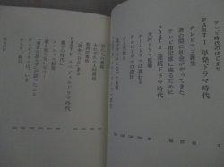 画像2: 近藤晋「プロデューサーの旅路 テレビドラマの昨日・今日・明日」帯付