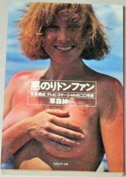 画像1: 草森紳一「悪のりドンファン」写真構成;テレビコマーシャルの二〇年史