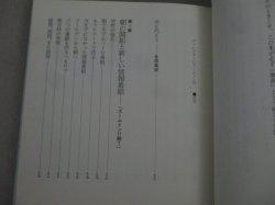 画像2: 斎藤太朗「ディレクターにズームイン!!―おもいッきりカリキュラ仮装でゲバゲバ…なんでそうなるシャボン玉」