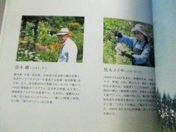 画像2: 黒木メイサ「ルイと風のガーデン」写真集 倉本聰・文/初版・帯付